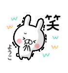 【ようこ】専用名前ウサギ(個別スタンプ:13)