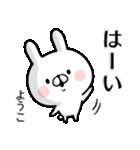 【ようこ】専用名前ウサギ(個別スタンプ:15)