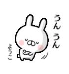 【ようこ】専用名前ウサギ(個別スタンプ:16)
