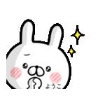 【ようこ】専用名前ウサギ(個別スタンプ:19)