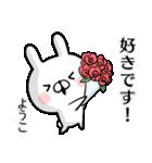 【ようこ】専用名前ウサギ(個別スタンプ:26)