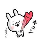 【ようこ】専用名前ウサギ(個別スタンプ:27)