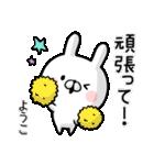 【ようこ】専用名前ウサギ(個別スタンプ:34)