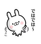 【ようこ】専用名前ウサギ(個別スタンプ:38)