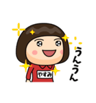 芋ジャージの【やすみ】動く名前スタンプ(個別スタンプ:07)