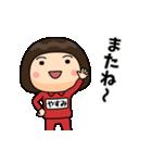 芋ジャージの【やすみ】動く名前スタンプ(個別スタンプ:24)