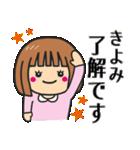 【きよみ】さんが使う女の子(個別スタンプ:02)