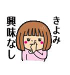 【きよみ】さんが使う女の子(個別スタンプ:07)