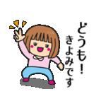 【きよみ】さんが使う女の子(個別スタンプ:09)