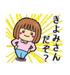 【きよみ】さんが使う女の子(個別スタンプ:25)