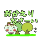 [ゆか]の便利なスタンプ!2(個別スタンプ:05)