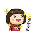 芋ジャージの【きょうみ】動く名前スタンプ(個別スタンプ:07)