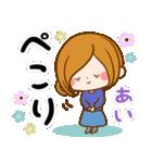 ♦あい専用スタンプ♦②大人かわいい(個別スタンプ:17)