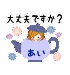 ♦あい専用スタンプ♦②大人かわいい(個別スタンプ:28)