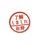 大人のはんこ(佐野さん用)(個別スタンプ:1)