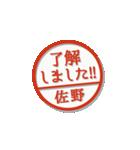 大人のはんこ(佐野さん用)(個別スタンプ:2)
