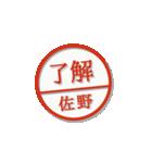 大人のはんこ(佐野さん用)(個別スタンプ:3)