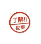 大人のはんこ(佐野さん用)(個別スタンプ:4)