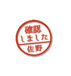 大人のはんこ(佐野さん用)(個別スタンプ:5)