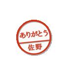 大人のはんこ(佐野さん用)(個別スタンプ:10)