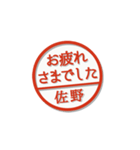 大人のはんこ(佐野さん用)(個別スタンプ:18)