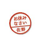 大人のはんこ(佐野さん用)(個別スタンプ:20)