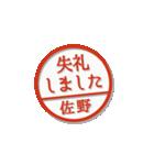 大人のはんこ(佐野さん用)(個別スタンプ:22)