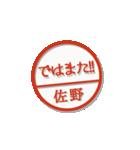 大人のはんこ(佐野さん用)(個別スタンプ:23)
