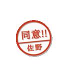 大人のはんこ(佐野さん用)(個別スタンプ:25)