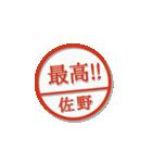 大人のはんこ(佐野さん用)(個別スタンプ:29)