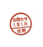 大人のはんこ(佐野さん用)(個別スタンプ:31)