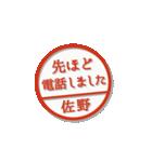 大人のはんこ(佐野さん用)(個別スタンプ:35)