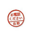 大人のはんこ(佐野さん用)(個別スタンプ:36)