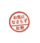 大人のはんこ(佐野さん用)(個別スタンプ:39)