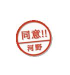 大人のはんこ(河野さん用)(個別スタンプ:25)