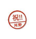 大人のはんこ(河野さん用)(個別スタンプ:30)