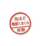 大人のはんこ(河野さん用)(個別スタンプ:35)