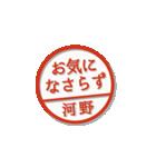 大人のはんこ(河野さん用)(個別スタンプ:39)