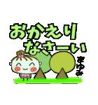 [まゆみ]の便利なスタンプ!2(個別スタンプ:05)