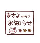 ★ま・さ・よ・ち・ゃ・ん★(個別スタンプ:1)