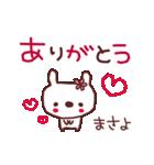 ★ま・さ・よ・ち・ゃ・ん★(個別スタンプ:3)
