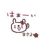 ★ま・さ・よ・ち・ゃ・ん★(個別スタンプ:4)