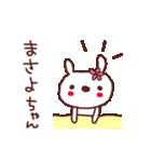 ★ま・さ・よ・ち・ゃ・ん★(個別スタンプ:8)