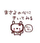 ★ま・さ・よ・ち・ゃ・ん★(個別スタンプ:9)