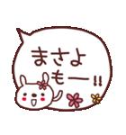 ★ま・さ・よ・ち・ゃ・ん★(個別スタンプ:11)