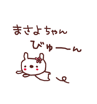 ★ま・さ・よ・ち・ゃ・ん★(個別スタンプ:12)