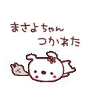★ま・さ・よ・ち・ゃ・ん★(個別スタンプ:15)