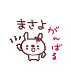 ★ま・さ・よ・ち・ゃ・ん★(個別スタンプ:16)