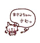 ★ま・さ・よ・ち・ゃ・ん★(個別スタンプ:17)