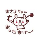 ★ま・さ・よ・ち・ゃ・ん★(個別スタンプ:18)